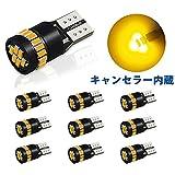 AUXITO LED T10 アンバー キャンセラー 10個セット 爆光 バイク/自動車兼用 ナンバー灯 LED オレンジ 3014素子24個 T10 LED ルームランプ/サイドウインカー/ナンバー プレート/ポジション (一年保証)