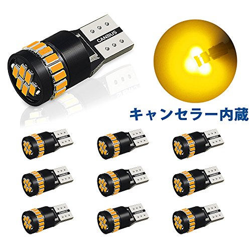 AUXITO LED T10 アンバー キャンセラー 10個...