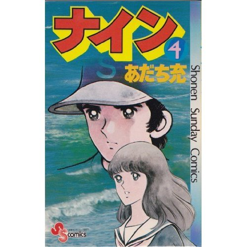 ナイン (4) (少年サンデーコミックス)の詳細を見る