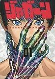 ジャガーン 1 (ビッグコミックス) (¥ 596)