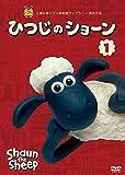 ひつじのショーン 1[DVD]