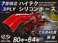 ハイテクノロジー シリコンホース エルボ 45度 異径 内径 Φ64→Φ80mm