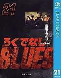 ろくでなしBLUES 21 (ジャンプコミックスDIGITAL) 画像