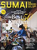 SUMAI no SEKKEI (住まいの設計) 2013年 05月号 [雑誌] 画像
