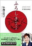ふろしきのココロ JAPANESE MODERN ECOLOGY STYLE FUROSHIKI (English Edition)