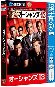 超字幕/オーシャンズ13 (USBメモリ版)
