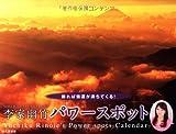 李家幽竹パワースポットカレンダー (ヤマケイカレンダー2013 Yama-Kei Calendar 2013)