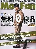 Mac Fan (マックファン) 2013年 03月号 [雑誌]