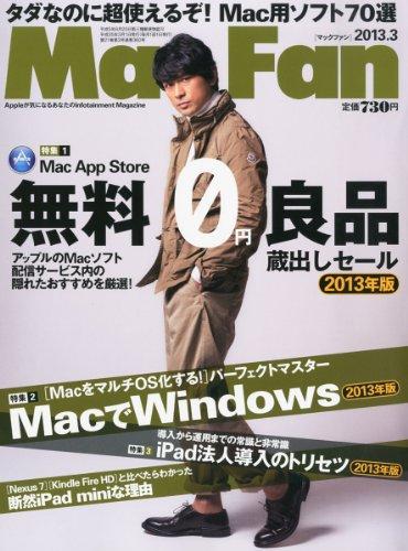 Mac Fan (マックファン) 2013年 03月号 [雑誌]の詳細を見る