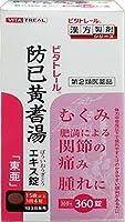 【第2類医薬品】ビタトレール 防己黄耆湯エキス錠「東亜」 360錠