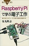 Raspberry Piで学ぶ電子工作 超小型コンピュータで電子回路を制御する (ブルーバックス)