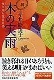 木の実雨 便り屋お葉日月抄 (祥伝社文庫)