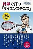 パレード 脇屋頌雄 科学で打つ「サイエンステニス」 (Parade books)の画像
