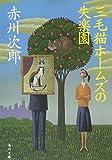 三毛猫ホームズの失楽園 (角川文庫)