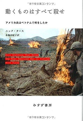 動くものはすべて殺せ――アメリカ兵はベトナムで何をしたかの詳細を見る