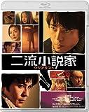 二流小説家 シリアリスト(コレクターズ・エディション)[Blu-ray/ブルーレイ]