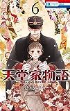 天堂家物語 6 (花とゆめCOMICS)