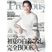 Precious(プレシャス) 2018年 06 月号 [雑誌]
