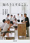 早野龍五/糸井重里『知ろうとすること。』の表紙画像