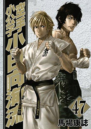 空手小公子 小日向海流(47) (ヤングマガジンコミックス)
