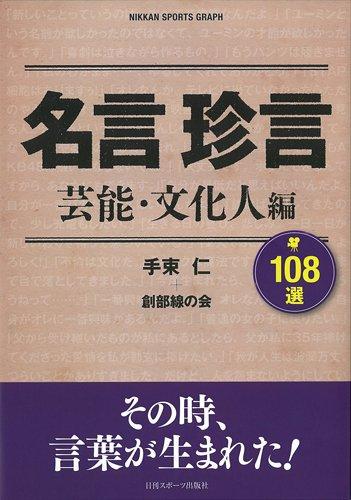 名言 珍言  芸能・文化人編 (日刊スポーツグラフ)