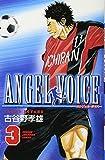 ANGEL VOICE 3 (少年チャンピオン・コミックス)