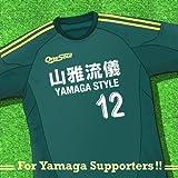 山雅流儀~YAMAGA STYLE~