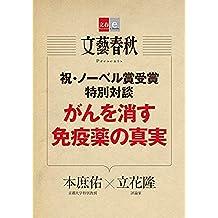 がんを消す免疫薬の真実【文春e-Books】