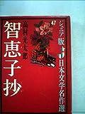 智恵子抄 (ジュニア版日本文学名作選 47)