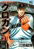 クロカン 21 (ニチブンコミックス)