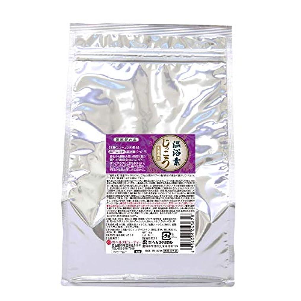 スパイラルローブ合金入浴剤 湯匠仕込 温浴素じっこう 生薬 薬湯 1kg 50回分 お徳用 医薬部外品
