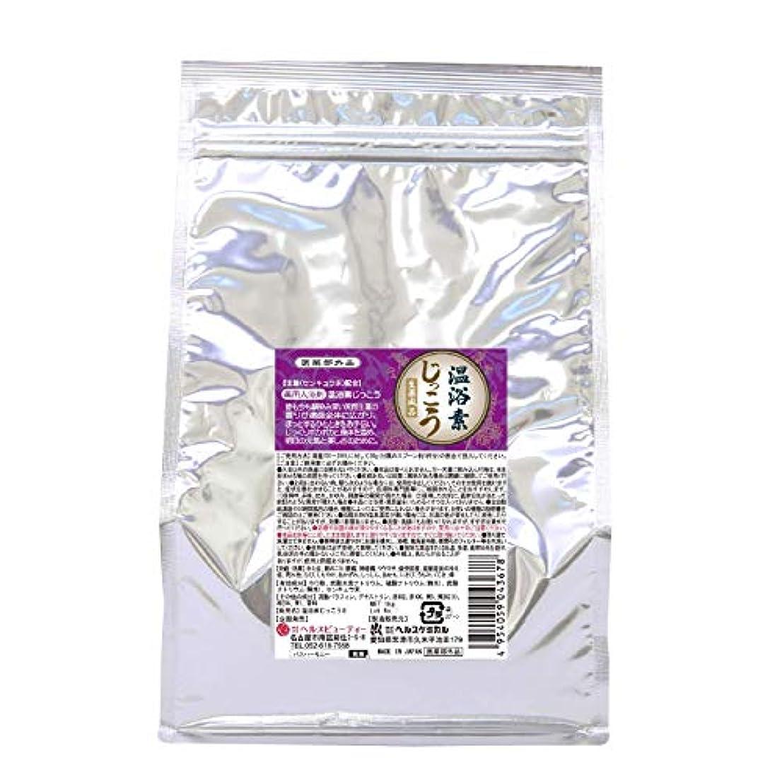 入浴剤 湯匠仕込 温浴素じっこう 生薬 薬湯 1kg 50回分 お徳用 医薬部外品