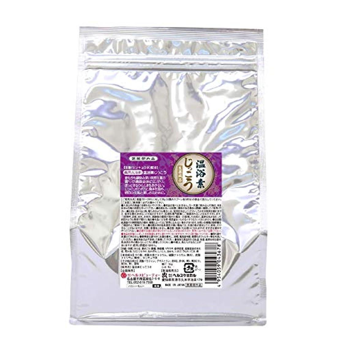 早く系譜ジョリー入浴剤 湯匠仕込 温浴素じっこう 生薬 薬湯 1kg 50回分 お徳用 医薬部外品