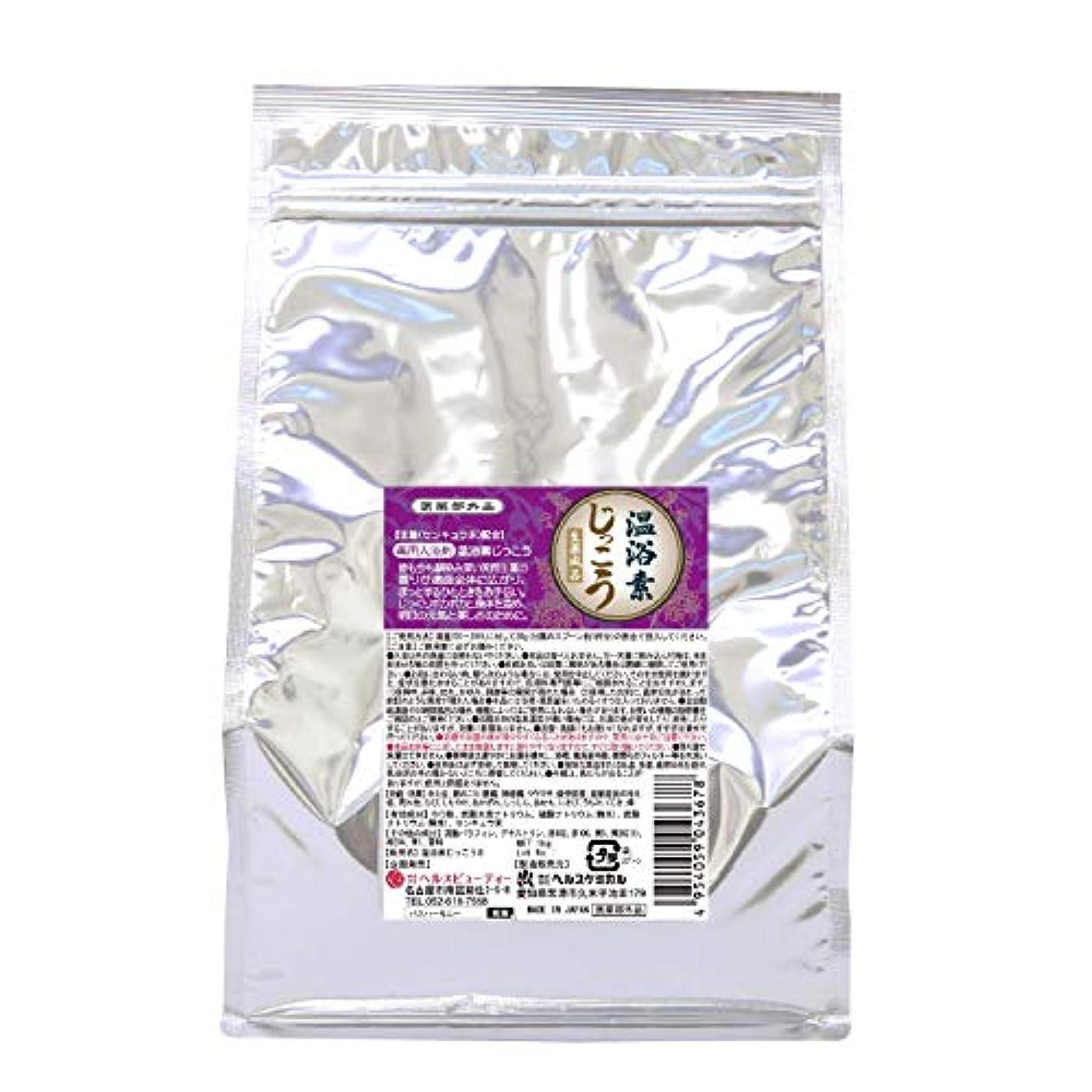 グリット復活する発症入浴剤 湯匠仕込 温浴素じっこう 生薬 薬湯 1kg 50回分 お徳用 医薬部外品