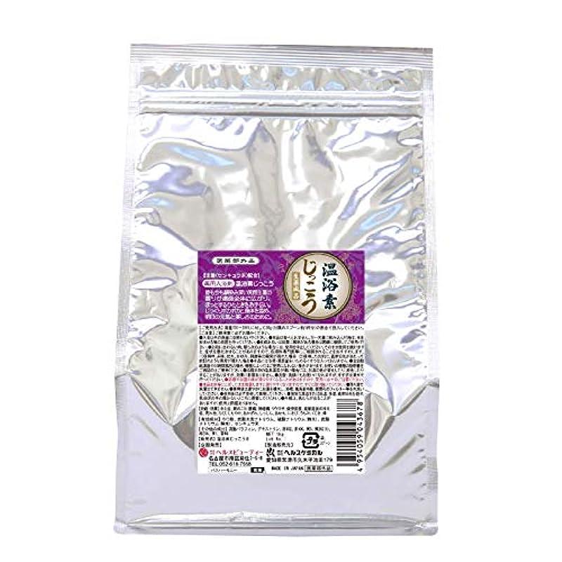 フェリー溶岩葉を拾う入浴剤 湯匠仕込 温浴素じっこう 生薬 薬湯 1kg 50回分 お徳用 医薬部外品