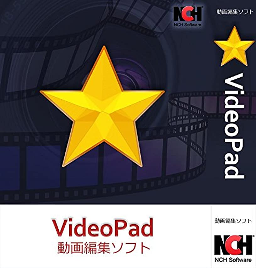 発揮する有害乏しいVideoPad動画編集ソフトWindows版【無料版】 ダウンロード版