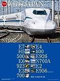 THE 新幹線JAPAN 2021年 カレンダー B2 壁掛け CL-434