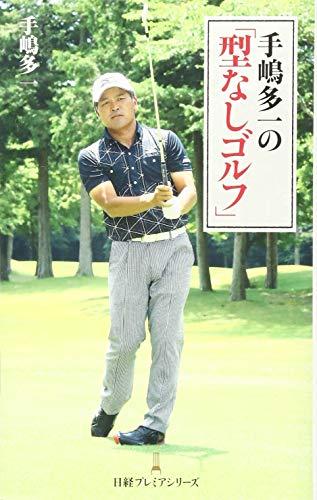 手嶋多一の「型なしゴルフ」 日経プレミアシリーズ