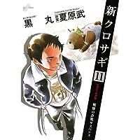 新クロサギ(11) (ビッグコミックス)