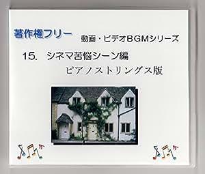 【著作権フリー】 動画・ビデオBGMシリーズ 15.シネマ苦悩シーン編ピアノストリングス版