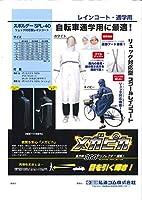 弘進ゴム レインコート ホワイト 4L 収納袋付き 防水 スポルダー SPL-40 リュック型 H0236AT