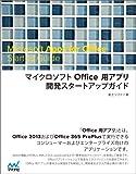 マイクロソフト Office 用アプリ開発スタートアップガイド