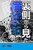 裏側から見た横浜市: ―凡ぼんの独り言―