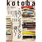 kotoba (コトバ) 2017年春号