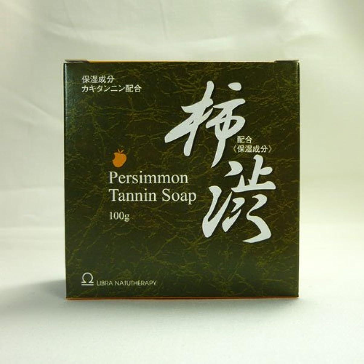 ネーピア生活ペパーミント【加齢臭?体臭対策】 ライブラ 柿渋石鹸 100g