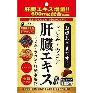 ファイン しじみウコン肝臓エキス 630mg×90粒の関連商品3