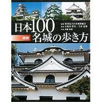 図説 日本100名城の歩き方 (ふくろうの本/日本の文化)