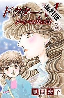 ドクターM ダーク・エンジェルIV 2【期間限定 無料お試し版】 (Akita Comics Elegance)