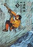 神々の山嶺 2 (集英社文庫(コミック版)) 画像