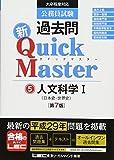 公務員試験 過去問 新クイックマスター 人文科学I(日本史・世界史) 第7版